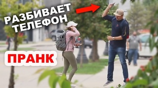 ОТШИЛА ДЕВУШКА - РАЗБИЛ ТЕЛЕФОН! ПРАНК