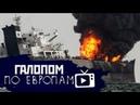 Галопом по Европам 41 (Торпедная атака, Аналог Nasdaq, Рогозин в космосе)