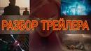 РАЗБОР ТРЕЙЛЕРА КАПИТАН МАРВЕЛ