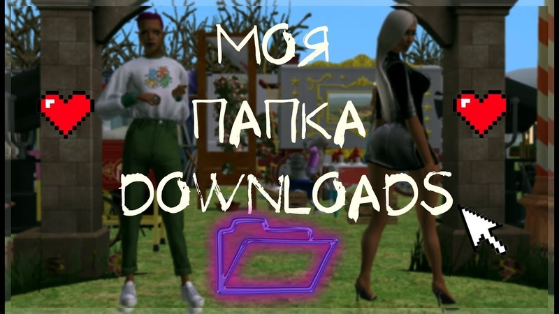Моя папка Downloads The Sims 2