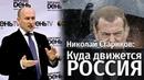 Николай Стариков Куда движется Россия 18.03.19г