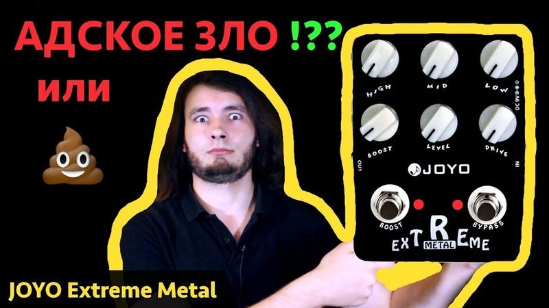Примочка высекает за гитариста    JOYO Extreme Metal
