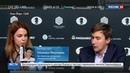 Новости на Россия 24 • Шахматы. В восьмой партии Карякин одолел Карлсена