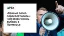 Кривые резко перекрестились чем закончились выборы в Приморье