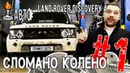 Диагностика и ремонт двигателя установка ГРМ Land Rover Discovery 4