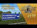 ДОБРО ПОЖАЛОВАТЬ В РФ. КАЛИНИНГРАД - Euro Truck Simulator 2 - Beyond the Baltic Sea (1.33.2s) [176]
