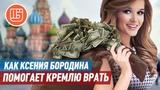 Как Ксения Бородина помогает Кремлю врать