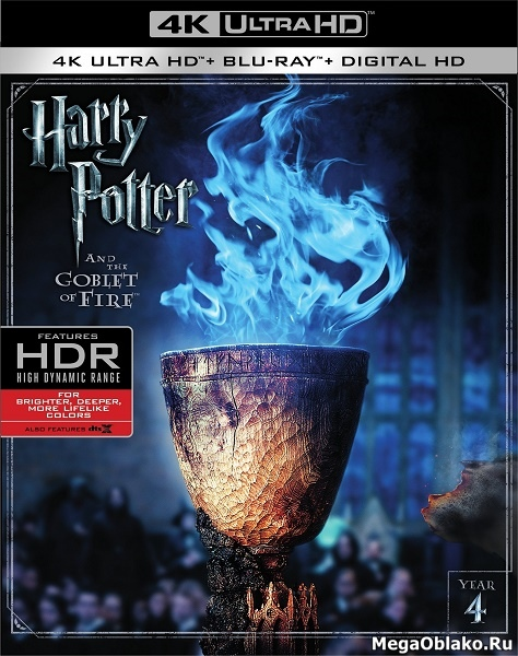 Гарри Поттер и Кубок огня / Harry Potter and the Goblet of Fire (2005) | UltraHD 4K 2160p