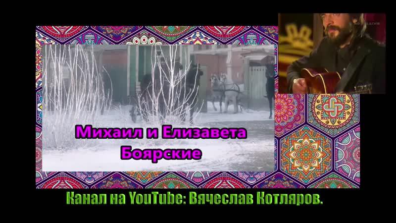 Михаил и Елизавета Боярские. Песня Ап! И тигры у ног моих сели.