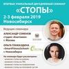Обучающие семинары в Новосибирске