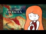 Helga's life. По ту сторону океана