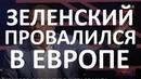 Европейское турне Зеленского провалено полностью – Спивак 19.06.19