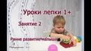 Лепка для детей из теста или пластилина. 2 Занятие по лепке для детей в 1 год.
