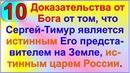 Доказательства истинности грядущего царя Сергея-Тимура, предоставленные Богом.