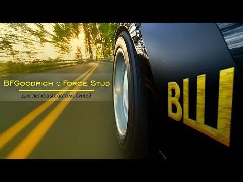 ВОРОНЕЖШИНА Обзор шин BFGoodrich g Force Stud
