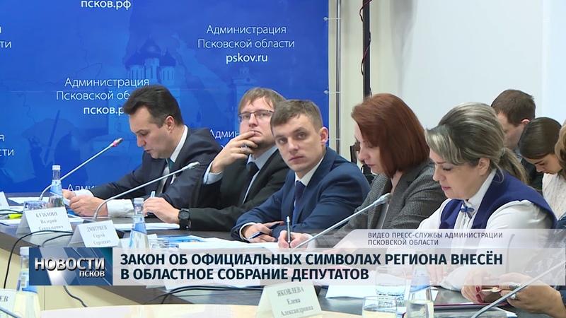 Новости Псков 12.11.2018 Закон об официальных символах региона внесен в областное собрание