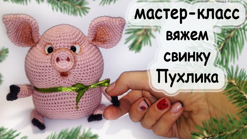 Схема вязания. свинки Пухляша.crochet pig