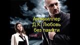 Антикиллер Д К Любовь без Памяти (2009) Руски акциони филм са преводом