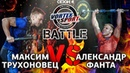 ТРУХОНОВЕЦ VS ФАНТА WORKOUT VS BODYBUILDING ДУЭЛЬ 1 VORTEX SPORT BATTLE 18