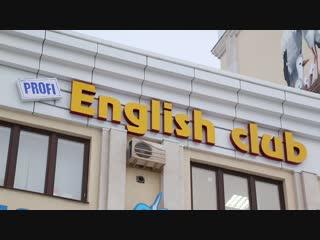 Центр изучения английского языка English club