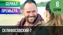 ▶️ Склифосовский 7 сезон 6 серия - Склиф 7 - Мелодрама 2019   Русские мелодрамы