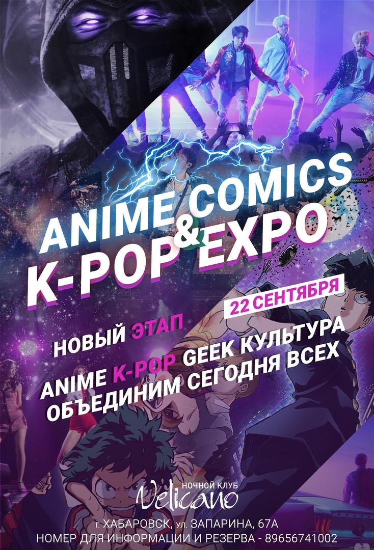 Афиша 22.09 / Anime Comics & K-pop Expo / Хабаровск