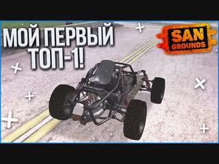 Bulkin МОЙ ПЕРВЫЙ ТОП-1! ЭТО БЫЛО НЕПРОСТО! (MTA_ SANGROUNDS)
