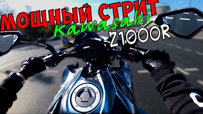 Мощный Стрит Kawasaki Z1000R. Обзор и тест-драйв мотоцикла.