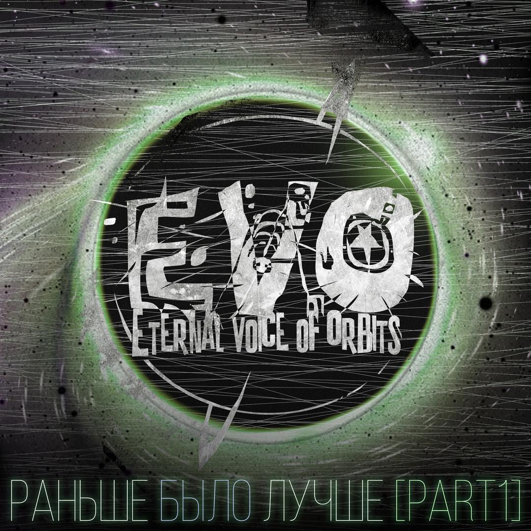 EVO - Раньше было лучше [Part 1] [EP]