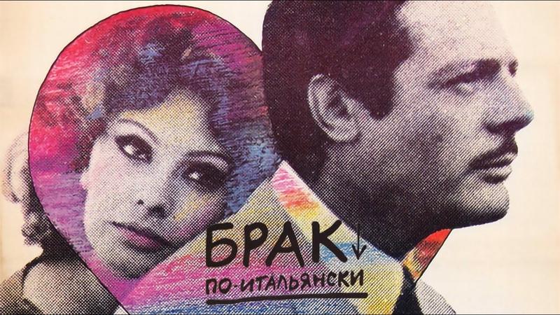 Брак по-итальянски / Matrimonio all'italiana (1964) / Драма, Мелодрама, Комедия
