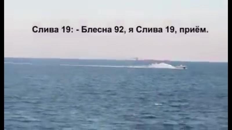 Погранкатер РФ на большой скорости пытался сблизиться с нашими кораблями, но решительными активными действиями экипажей малых бр