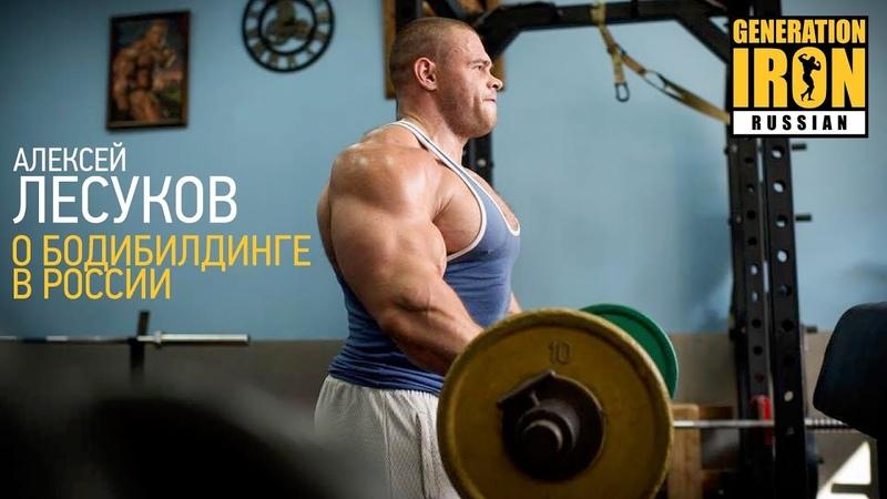 NEW! Алексей Лесуков о бодибилдинге в России