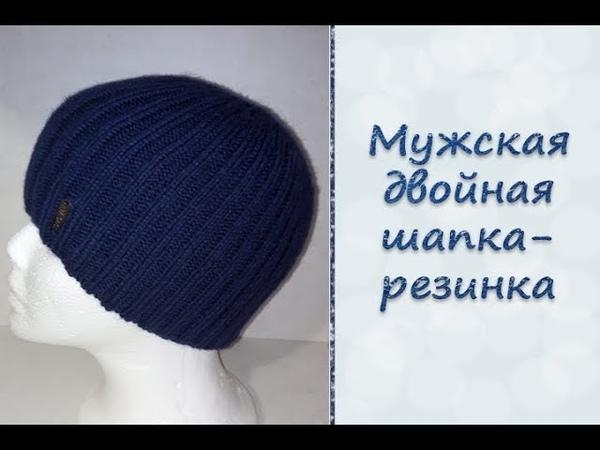 МК Мужская двойная шапка резинка Вяжем спицами