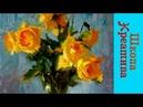 Желтые розы (мастихин), Мария Подуева запись с образцом картин