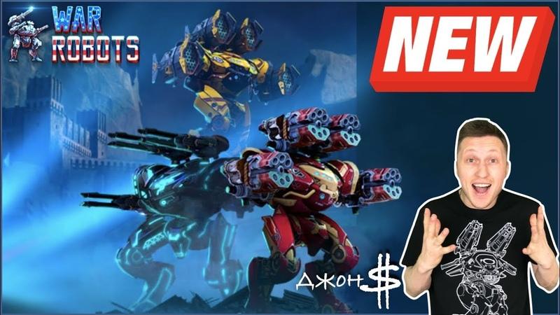 War Robots - Spectre на самых крутых расцветках!