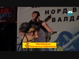 Яков Карнаухов - Комсомольцы-добровольцы (г. Валдай, 04.08.2018 г.)