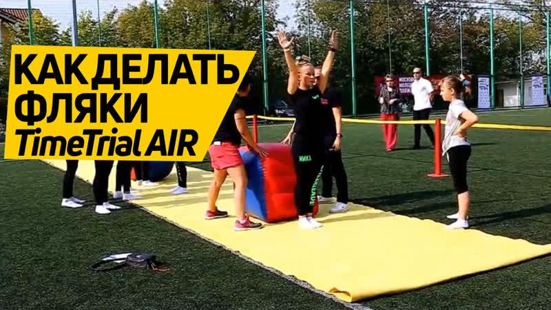 Использование надувного Фляк -тренера и акробатической дорожки от TimeTrial AIR на тренировках