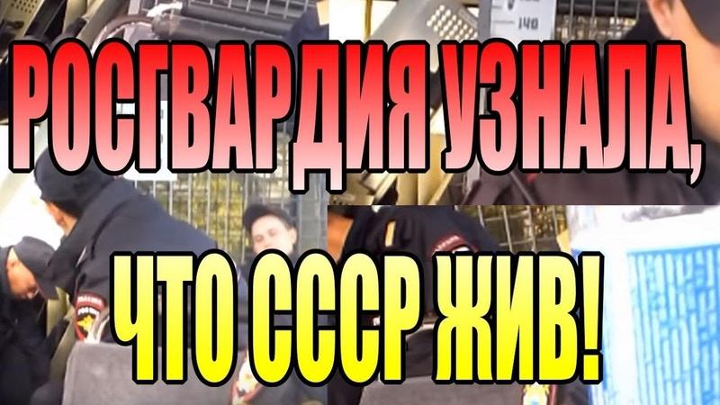 Росгвардия узнала, что СССР не распадался и существует до сих пор [18.10.2018]