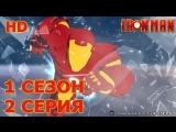 Железный Человек: Приключения в Броне 1 Сезон 2 Серия Сталь Закалённая в Огне Часть Вторая