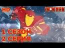 Железный Человек Приключения в Броне 1 Сезон 2 Серия Сталь Закалённая в Огне Часть Вторая