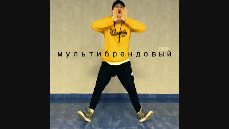 Скриптонит, T-Fest - М У Л Ь Т И Б Р Е Н Д О В Ы Й | Choreography by @maks_karakulin