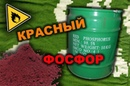 🔥 Красный фосфор. Получение красного фосфора из спичечных коробков P - Red phosphorus.