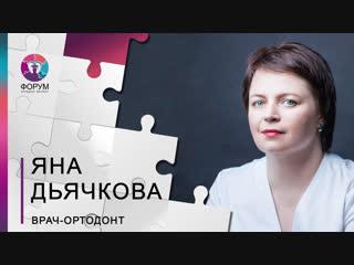 Яна Дьячкова:
