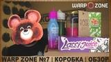WARP ZONE №7 КОРОБКА ОБЗОР