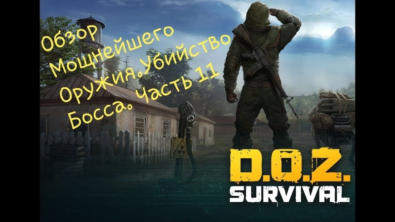 Обзор Мощнейшего Оружия АКМ 400 Прохождение Сюжета Янтарные грибы Dawn Of Zombies Survivor