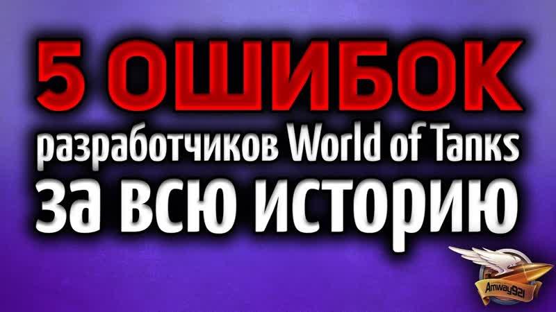 Amway921WOT ТОП 5 Главных ошибок разработчиков World of Tanks за всю историю игры