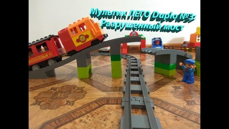 Мультик для детей Мир Лего Дупло №3 Разрушенный мост на железной дороге
