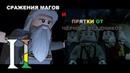 LEGO The Lord of the Rings прохождение 2 СРАЖЕНИЯ МАГОВ И ПРЯТКИ ОТ ЧЁРНЫХ ВСАДНИКОВ