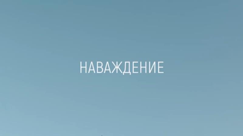 Наваждение 1-4 серии ( Мелодрама ) 29.10.2016
