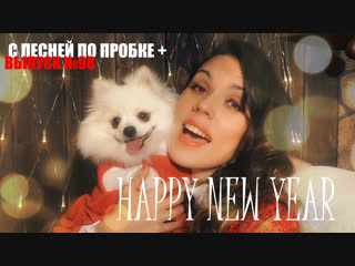 HAPPY NEW YEAR (ABBA COVER). С ПЕСНЕЙ ПО ПРОБКЕ +. Мария Шилова. Выпуск №98